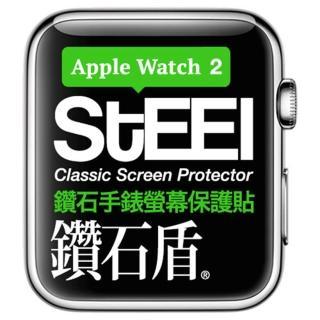 【STEEL】鑽石盾 Apple Watch 2 (42mm)手錶螢幕鑽石防護貼