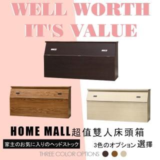 【HOME MALL-經濟型】雙人5尺床頭箱(3色)