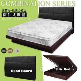 【HOME MALL-簡約維克】單人3.5尺床頭片+掀床架(6款組合)