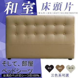【HOME MALL-戀戀和風日式】加大6尺床頭片(3色)