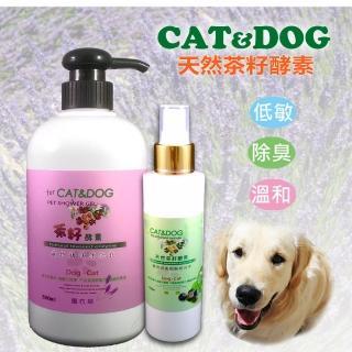 【CAT&DOG】天然茶籽酵素寵物精油沐浴乳500ml-薰衣草+乾洗手噴霧150ml