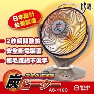 【巧福】14吋碳素纖維電暖器 AS-110C(炭素/電暖器/暖氣)