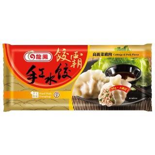 【鮮食家任選799】龍鳳餃霸手工水餃-高麗菜豬肉口味(40粒)
