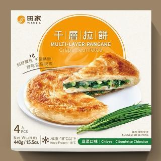 【鮮食家任選799】田家拉餅 千層韭菜拉餅(120*4入/盒)
