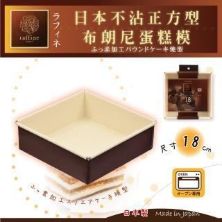 【日本Raffine】固定式正方型白色不沾布朗尼蛋糕烤模-18cm(日本製)