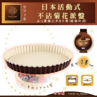 【日本Raffine】活動式圓型白色不沾菊花派烤盤-18cm(日本製)