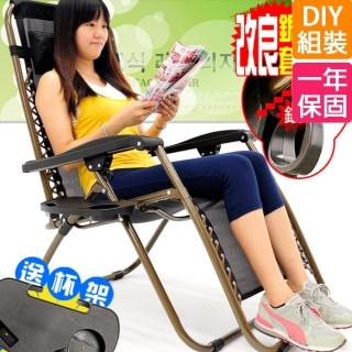 鋸齒軌道  無重力躺椅-送杯架(C022-006)