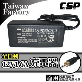 【CSP進煌】12V1.6A電源充電器(兒童玩具車-玩具模托車適用)