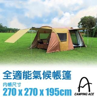 【野樂 Camping Ace】全適能氣候達人四面開延伸帳蓬(ARC-642)