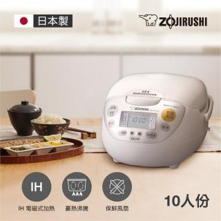 【象印】10人份IH豪熱沸騰微電腦電子鍋(NH-VCF18)