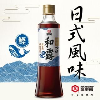 【龜甲萬】料亭和露柴魚370ml(萃取鰹魚精華 萬用合味)