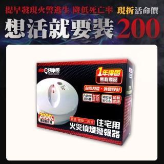 【好神照】住宅用火災偵煙警報器 消防署雙認證(送 電池x1)