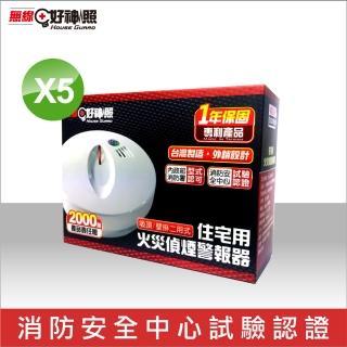 【好神照】住宅用火災偵煙警報器5入  雙認證(送 電池x5)