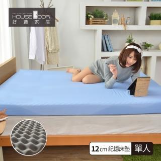 【House Door】日本大和抗菌表布12cm厚波浪竹炭記憶床墊-單人3尺(周年慶)