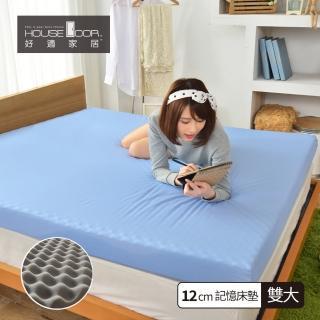 【House Door】日本大和抗菌表布12cm厚波浪竹炭記憶床墊-雙大6尺(周年慶)