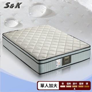 【S&K】(3M防潑水+記憶膠)蜂巢式獨立筒床墊-單人3.5尺