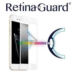【RetinaGuard】視網盾 iPhone7 4.7吋 防藍光玻璃保護膜(白框款)