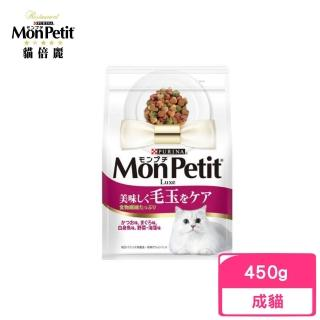 【MonPetit 貓倍麗】成貓乾糧化毛配方 450g