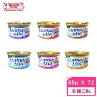 【聖萊西】Seeds MamaMia純白肉貓餐罐85g《72入》