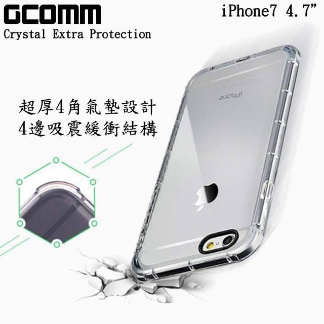【GCOMM】iPhone7 4.7吋 增厚氣墊全方位加強保護殼(Crystal Extra Protection)