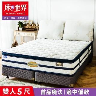 【床的世界】首品名床魔法Magic標準雙人三線獨立筒床墊(獨立筒床墊)