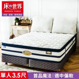 【床的世界】美國首品名床魔法Magic標準單人三線獨立筒床墊(獨立筒床墊)