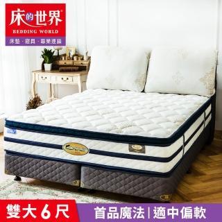 【床的世界】美國首品名床魔法Magic雙人加大三線獨立筒床墊(獨立筒床墊)