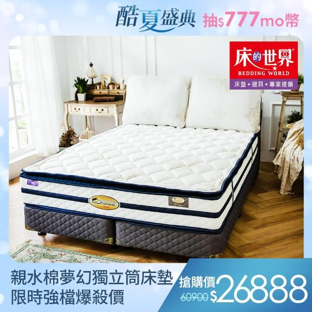 【床的世界】美國首品名床夢幻Dream 加寬加大三線獨立筒床墊
