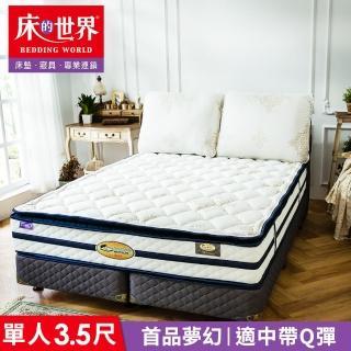 【床的世界】美國首品名床夢幻Dream標準單人三線獨立筒床墊