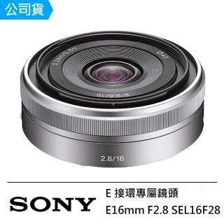 【SONY】E 接環專屬鏡頭 E16mm F2.8  SEL16F28(公司貨)