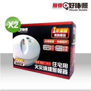 【好神照】住宅用火災偵煙警報器2入 雙認證(送 電池x2/酷炫晶鑽筆x4)