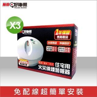 【好神照】住宅用火災偵煙警報器3入 雙認證(送 電池x3/酷炫晶鑽筆x6)