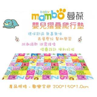 【蔓葆摺疊嬰兒爬行墊】1cm厚款歡樂字母摺疊遊戲墊