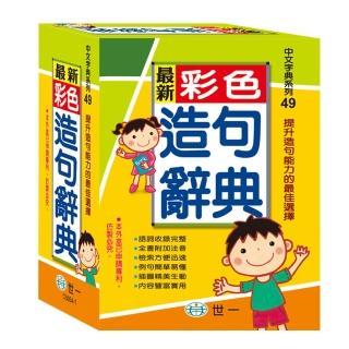 【世一】最新彩色造句辭典(50k P1)