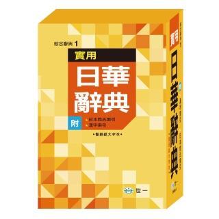 【世一】實用日華辭典(32K P1)