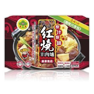 【鮮食家任選799】森泉 紅燒羊肉爐(1200g/包)