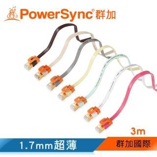 【群加 PowerSync】CAT7 扁線室內設計款 / 3M-粉紅(CAT7-EFIMG32)