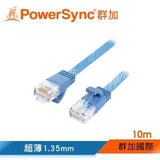 【群加 PowerSync】CAT 6 1000Mbps 高速網路線 RJ45 LAN Cable 水藍色 / 10m(C65B10FL)