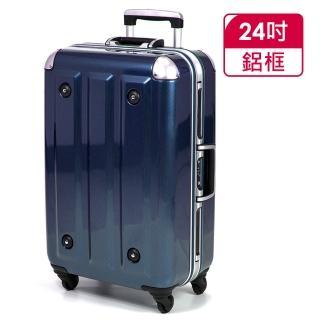 【MOM 日本品牌】24吋 PC鋁框拉桿行李箱(RU-3008-24-藍)