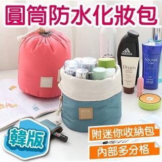 【旅遊收納必備】韓版圓筒化妝包(防水大容量 加厚防撞 網格袋子 收納袋)