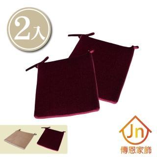 【J&N】晶華餐椅墊●紅、卡其(任選 2 入)