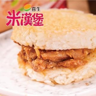 【喜生米漢堡】嚐鮮組2盒(3個/盒)