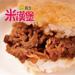 【喜生米漢堡】經典組2盒(3個/盒)