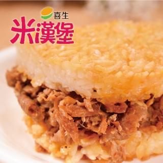 【喜生米漢堡】熱賣組4盒(3個/盒)