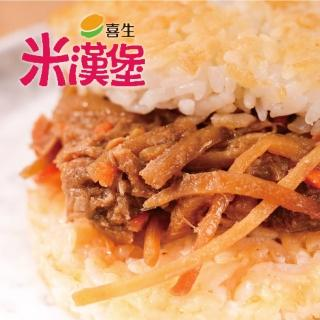 【喜生米漢堡】經典組8盒(3個/盒)