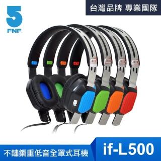 【ifive】L500鋼鐵系列全罩式重低音潮牌耳機(不鏽鋼材質)