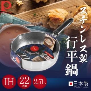 【日本Pearl Life】22cm日本IH不鏽鋼槌打行平鍋(日本製)