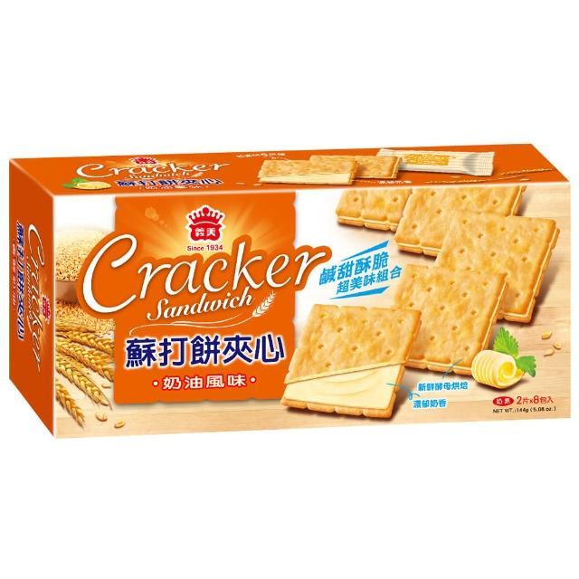 【義美】蘇打餅夾心_奶油風味(144g-盒)