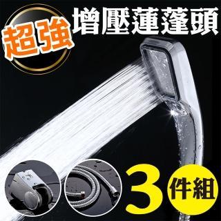 【家庭衛浴】超省水加壓蓮蓬頭(方形300孔三件組)