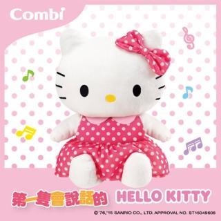 【Combi】音樂安撫玩偶/好朋友(小熊/Hello Kitty/兔兔)